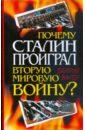Винтер Дмитрий Францович Почему Сталин проиграл Вторую мировую войну? в н барышников вступление финляндии во вторую мировую войну 1940 1941 гг