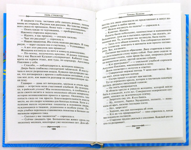 Иллюстрация 1 из 4 для Тень стрекозы - Татьяна Полякова | Лабиринт - книги. Источник: Лабиринт