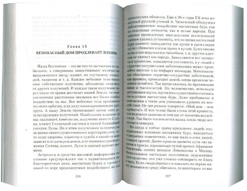 Иллюстрация 1 из 6 для Исцелить себя - просто! - Гуляев, Гуляева | Лабиринт - книги. Источник: Лабиринт