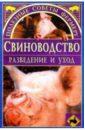 Утенкова Галина Свиноводство