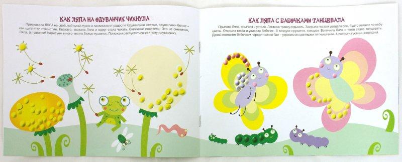Иллюстрация 1 из 10 для Как Ляпа Луну потеряла. Альбом для детского художественного творчества - Ирина Лыкова   Лабиринт - книги. Источник: Лабиринт