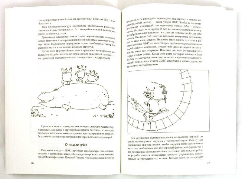 Иллюстрация 1 из 4 для Pro РЕЧЬ. Современная нейрофизиология речи и слуха (+CD) - Игорь Ефимов | Лабиринт - книги. Источник: Лабиринт