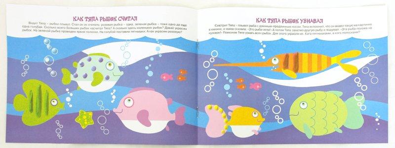 Иллюстрация 1 из 6 для Как Тяпа кита увидал. Альбом для детского художественного творчества - Ирина Лыкова | Лабиринт - книги. Источник: Лабиринт