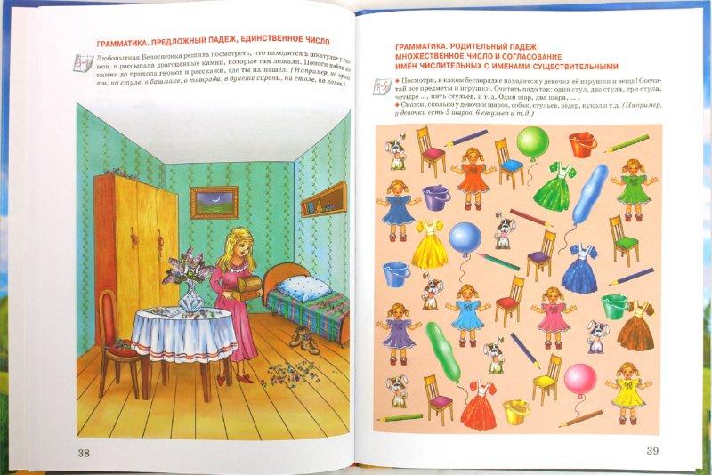 Иллюстрация 1 из 18 для Уроки логопеда. Тесты на развитие речи для детей от 2 до 7 лет. Учебное издание - Елена Косинова | Лабиринт - книги. Источник: Лабиринт