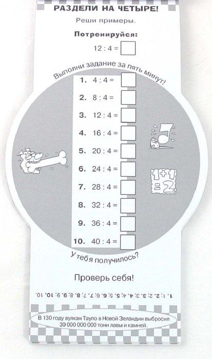 Иллюстрация 1 из 4 для Успей за 5 минут! Деление | Лабиринт - книги. Источник: Лабиринт