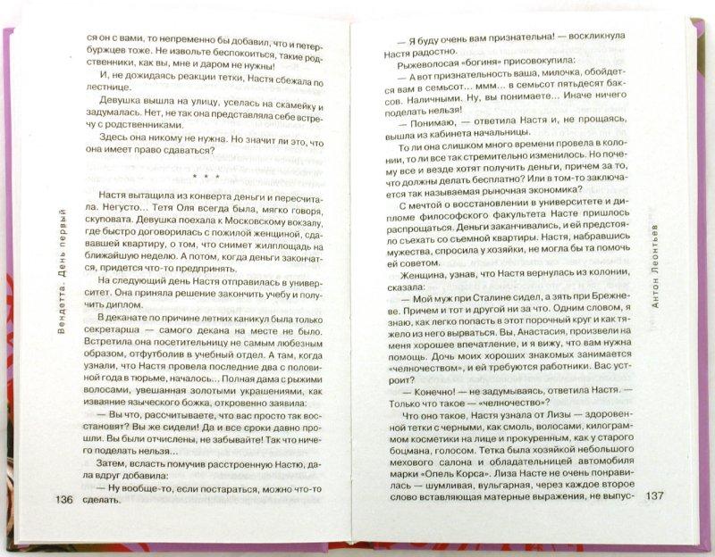 Иллюстрация 1 из 7 для Вендетта. День первый - Антон Леонтьев | Лабиринт - книги. Источник: Лабиринт