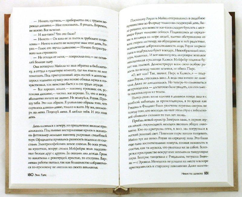 Иллюстрация 1 из 8 для Невеста дьявола - Энн Райс   Лабиринт - книги. Источник: Лабиринт