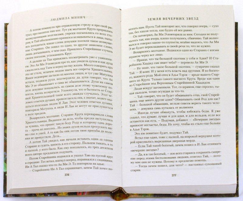 Иллюстрация 1 из 4 для Земля вечерних звезд - Людмила Минич   Лабиринт - книги. Источник: Лабиринт