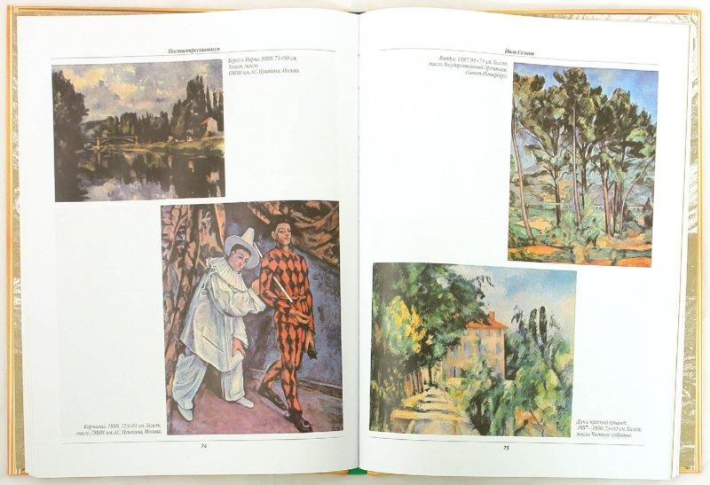 Иллюстрация 1 из 31 для Постимпрессионизм - Владимир Жабцев | Лабиринт - книги. Источник: Лабиринт