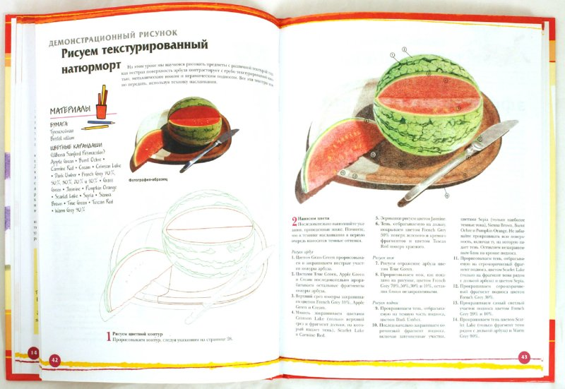 Иллюстрация 1 из 7 для Карандаш и фломастер. Простое руководство для начинающих - Гэри Грин   Лабиринт - книги. Источник: Лабиринт