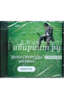 """Звуки природы для офиса """"Пение птиц"""" (CDmp3)"""