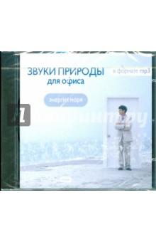 Zakazat.ru: Звуки природы для офиса. Энергия моря (CDmp3).