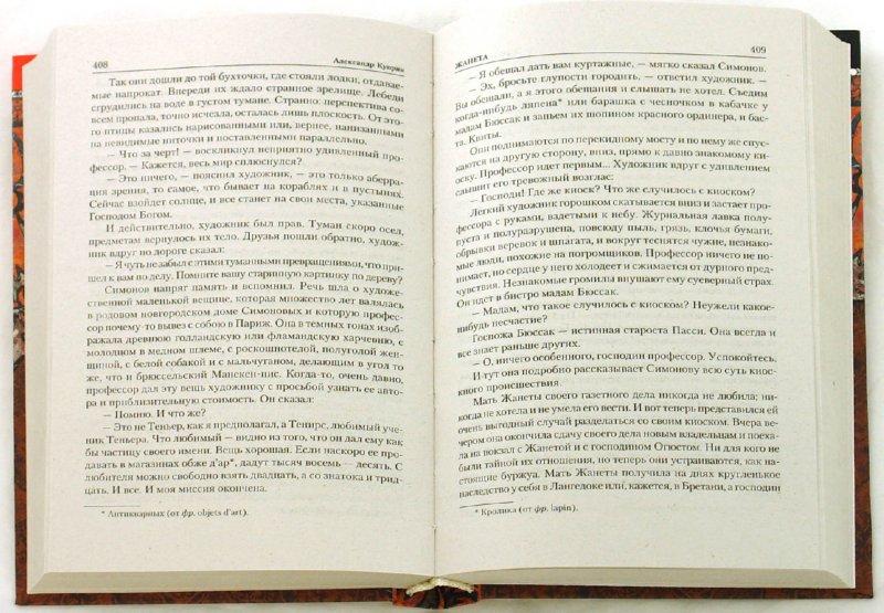 Иллюстрация 1 из 43 для Гранатовый браслет. Повести, рассказы, очерки - Александр Куприн | Лабиринт - книги. Источник: Лабиринт