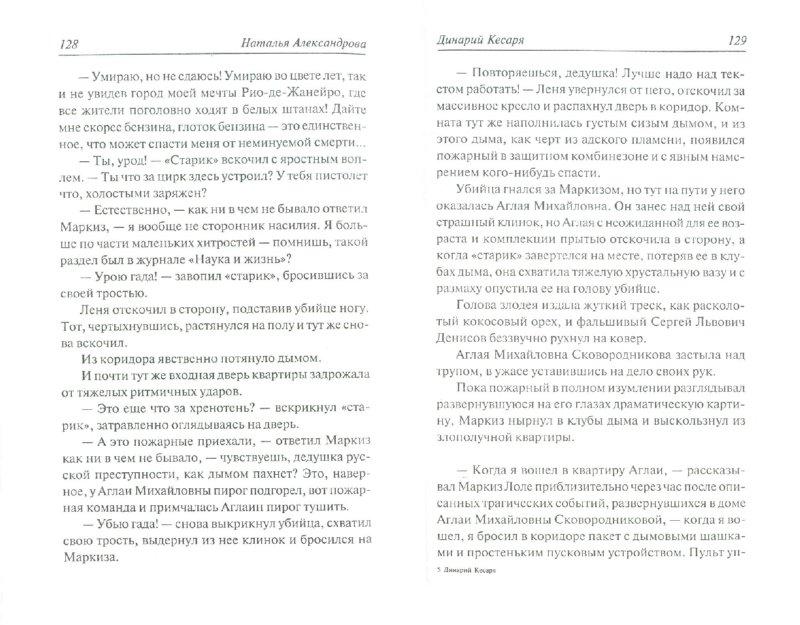 Иллюстрация 1 из 6 для Динарий Кесаря - Наталья Александрова | Лабиринт - книги. Источник: Лабиринт