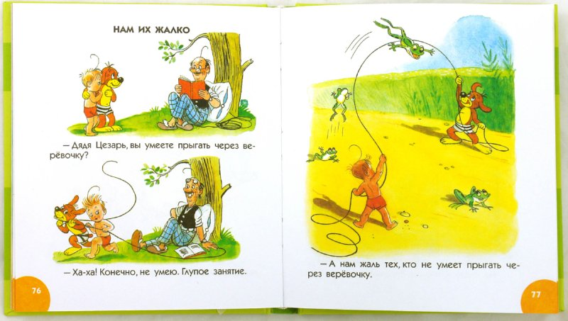 Иллюстрация 1 из 35 для Сказки - Григорий Остер | Лабиринт - книги. Источник: Лабиринт