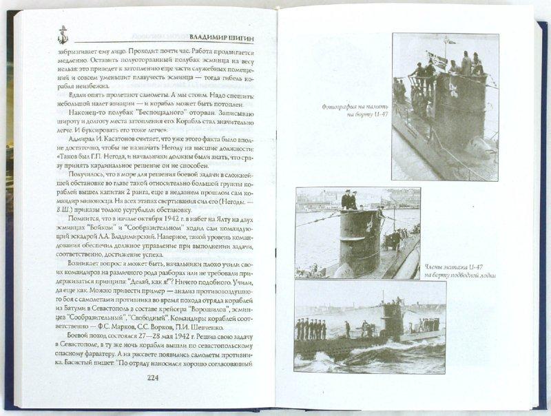 Иллюстрация 1 из 14 для Морские драмы Второй мировой - Владимир Шигин   Лабиринт - книги. Источник: Лабиринт