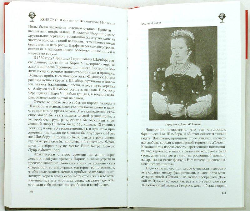 Иллюстрация 1 из 47 для Замки Луары - Е.А. Останина | Лабиринт - книги. Источник: Лабиринт