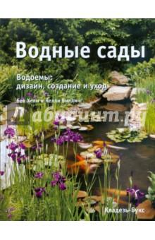Водные сады от Лабиринт