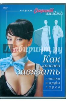 Как красиво завязать платки, шарфы, парео (DVD)