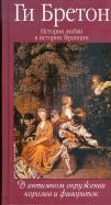 История любви в истории Франции: Том 3. В интимном окружении королев и фавориток
