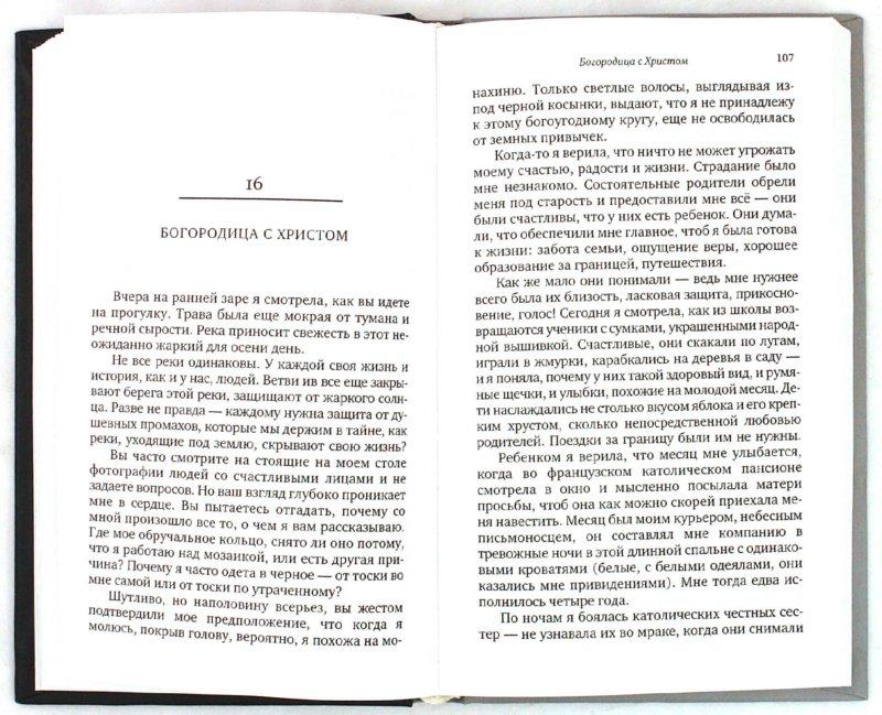 Иллюстрация 1 из 2 для Колокола и ветер - Дойна Галич-Барр | Лабиринт - книги. Источник: Лабиринт