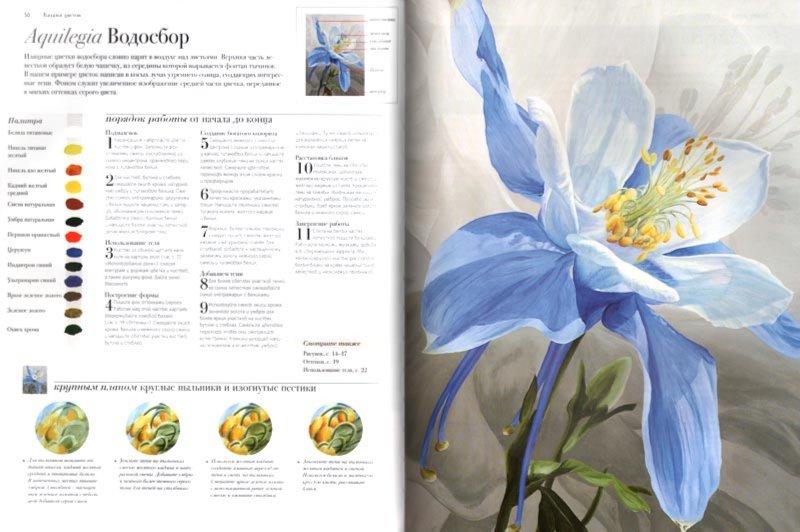 Иллюстрация 1 из 21 для Акриловая живопись. Рисуем цветы - Лекси Санделл | Лабиринт - книги. Источник: Лабиринт