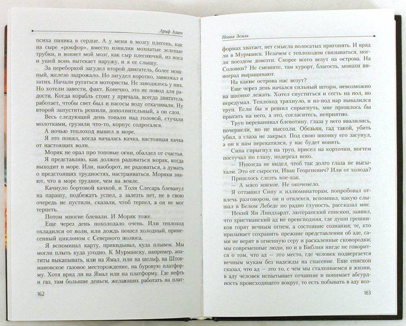 Иллюстрация 1 из 6 для Новая Земля - Ариф Алиев | Лабиринт - книги. Источник: Лабиринт
