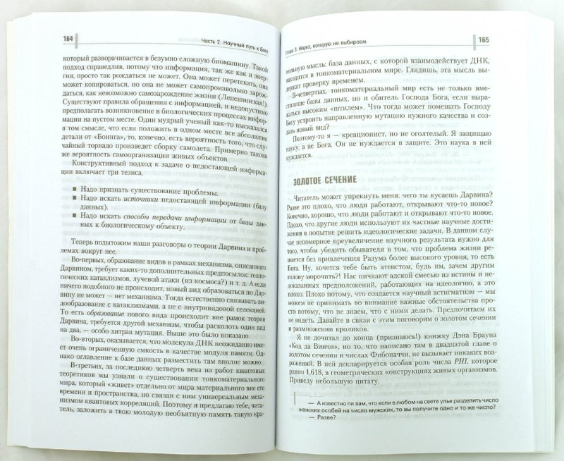 Иллюстрация 1 из 5 для Записки физика-экстрасенса - Илья Чусов | Лабиринт - книги. Источник: Лабиринт