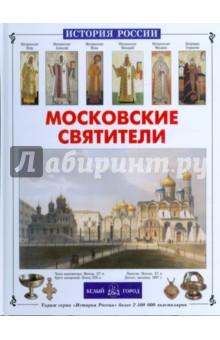 Московские святители аракчеев в псковский край в xv xvii веках общество и государство