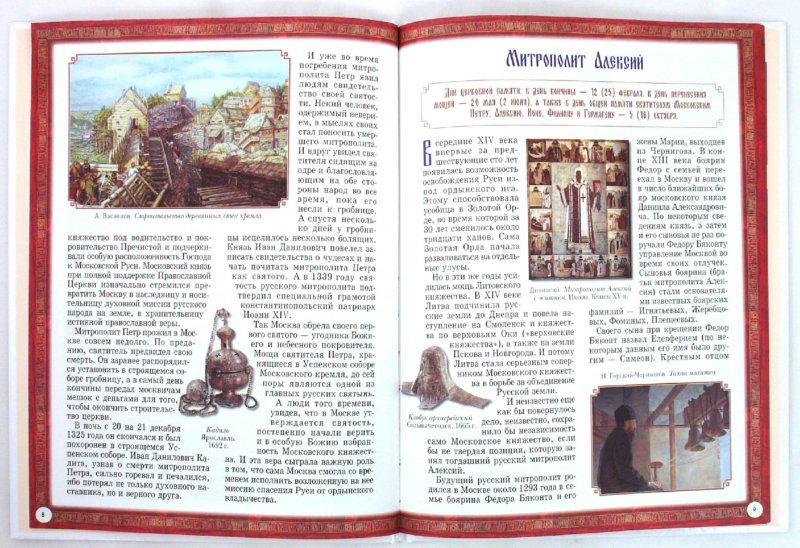 Иллюстрация 1 из 21 для Московские святители - Сергей Перевезенцев | Лабиринт - книги. Источник: Лабиринт