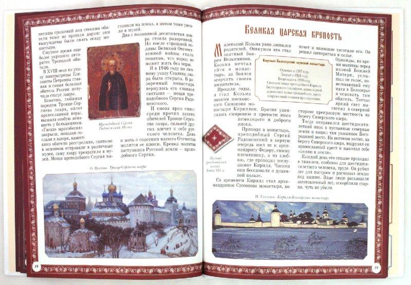 Иллюстрация 1 из 31 для Русские монастыри - Инесса Чудовская | Лабиринт - книги. Источник: Лабиринт