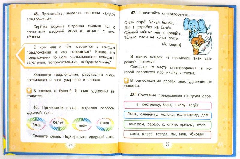 Иллюстрация 1 из 35 для Русский язык. 2 класс. Учебник для общеобразовательных учреждений. Комплект в 2 частях - Зеленина, Хохлова | Лабиринт - книги. Источник: Лабиринт