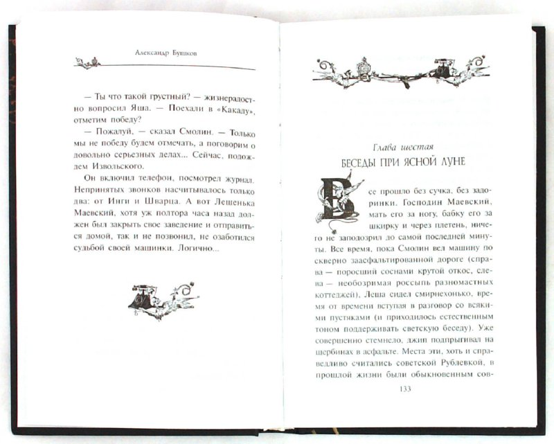 Иллюстрация 1 из 7 для Сокровище антиквара - Александр Бушков   Лабиринт - книги. Источник: Лабиринт