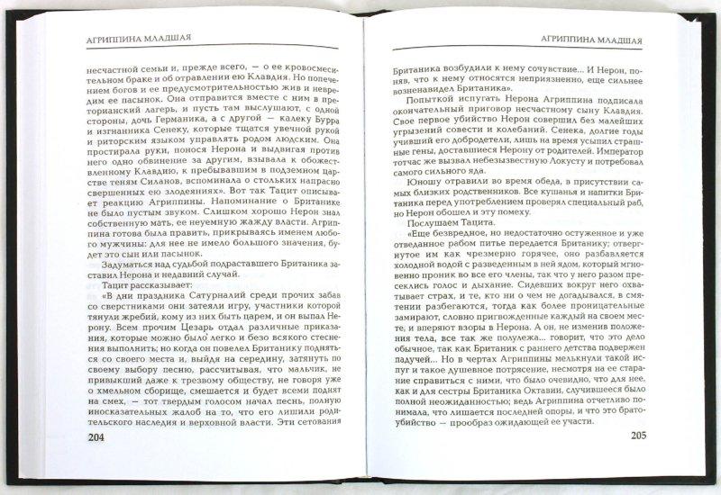Иллюстрация 1 из 10 для В плену страстей. Женщины в истории Рима - Геннадий Левицкий | Лабиринт - книги. Источник: Лабиринт