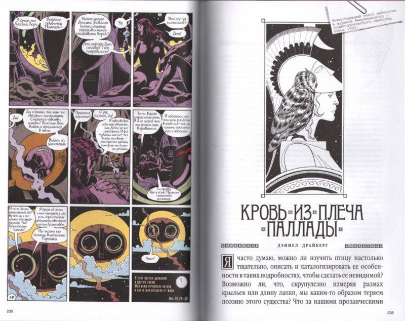 Иллюстрация 1 из 10 для Хранители - Мур, Гиббонс | Лабиринт - книги. Источник: Лабиринт