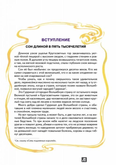 Иллюстрация 1 из 79 для Желтый туман - Александр Волков   Лабиринт - книги. Источник: Лабиринт