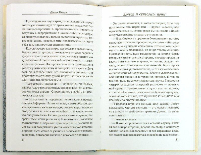 Иллюстрация 1 из 4 для Дьявол и сеньорита Прим - Пауло Коэльо | Лабиринт - книги. Источник: Лабиринт