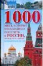 цена на Надеждина Вера 1000 мест, которые необходимо посетить в России, прежде чем умрешь