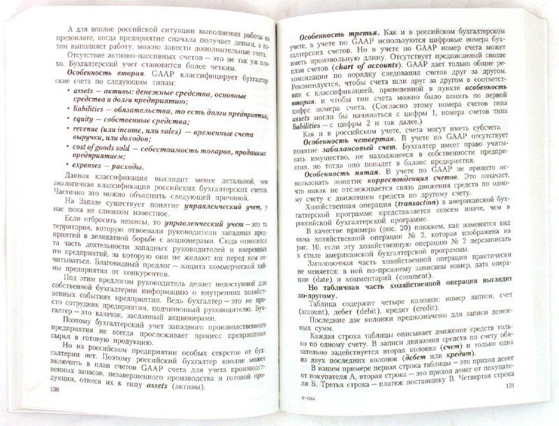Иллюстрация 1 из 2 для Бухгалтерский учет за 10 дней: учебно-практическое пособие - Андрей Гартвич | Лабиринт - книги. Источник: Лабиринт