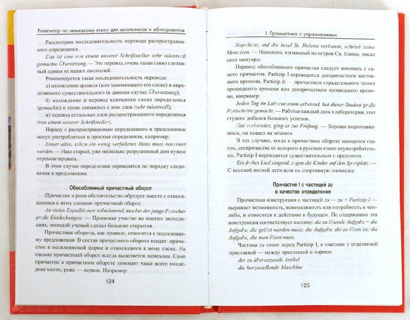 Иллюстрация 1 из 8 для Репетитор по немецкому языку для школьников и абитуриентов - Коляда, Петросян | Лабиринт - книги. Источник: Лабиринт