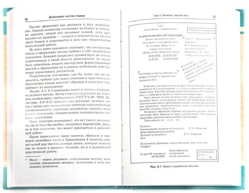 Иллюстрация 1 из 8 для Документационное обеспечение управления (Делопроизводство). Учебник - Михаил Басаков | Лабиринт - книги. Источник: Лабиринт