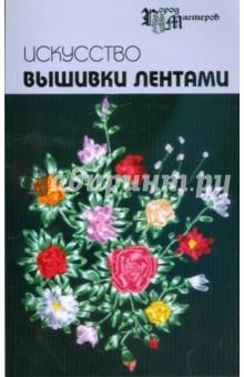 Искусство вышивки лентами