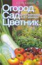 Ганичкина Октябрина Алексеевна Огород, сад, цветник
