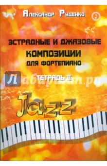 Эстрадные и джазовые композиции для фортепиано: тетрадь 2