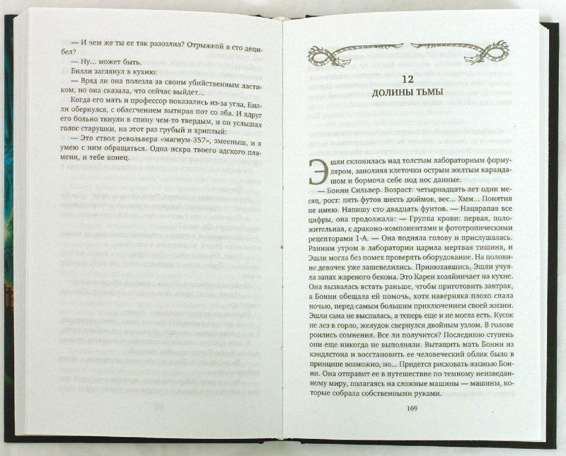 Иллюстрация 1 из 34 для Кэндлстон - пожиратель света - Брайан Дэвис | Лабиринт - книги. Источник: Лабиринт