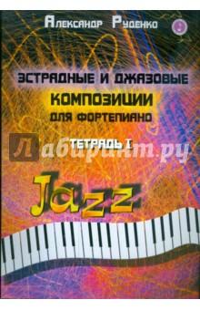 Эстрадные и джазовые композиции для фортепиано: тетрадь 1