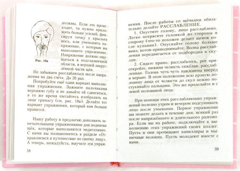 Иллюстрация 1 из 18 для Как выглядеть великолепно за 20 минут в день - Светлана Прямова   Лабиринт - книги. Источник: Лабиринт