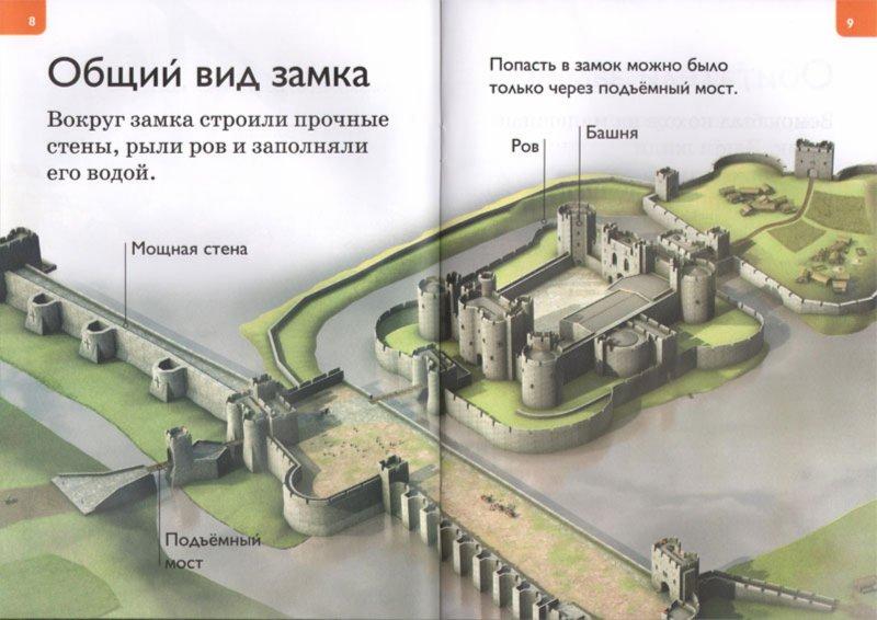 Иллюстрация 1 из 19 для Замки - Дениз Райан | Лабиринт - книги. Источник: Лабиринт