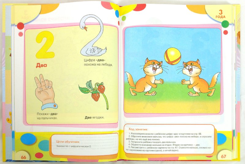Иллюстрация 1 из 24 для Занятия с ребенком от 2 до 5 лет - Шестакова, Маврина, Синякина, Шестакова, Васильева, Синякина | Лабиринт - книги. Источник: Лабиринт