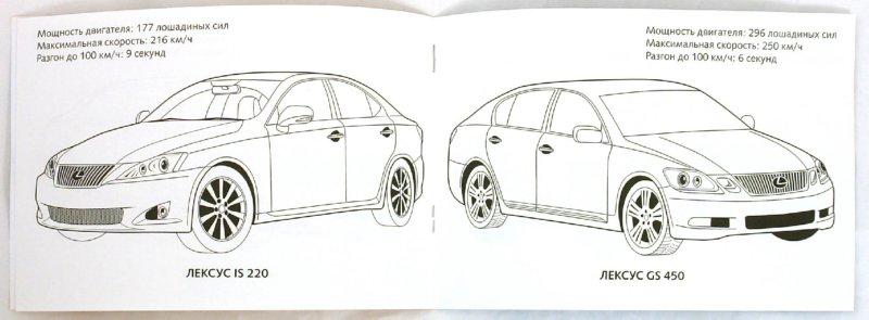 Иллюстрация 1 из 8 для LEXUS. Автомобили мира | Лабиринт - книги. Источник: Лабиринт